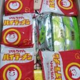 『Twitterのフォロワー「pooh大吉」さんから、静岡県のご当地みやげを頂いた!』の画像