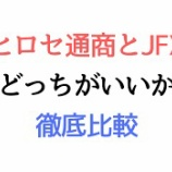 『「ヒロセ通商」と「JFX」についてどちらがいいのか徹底比較! 2つのブローカーの違いを徹底調査!』の画像