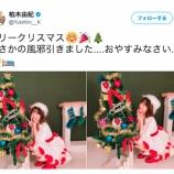 『【AKB48】柏木由紀 クリスマスイブの『おやすみなさいツイート』が異様に早すぎる・・・』の画像