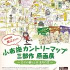 『かんてんぱぱ小布施店・高橋美江『原画展』』の画像