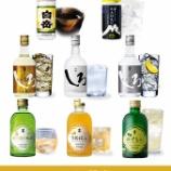『【WEB限定】いろいろ試してみたい人にオススメ「ミニボトル8本入り飲み比べセット」』の画像