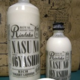『【飲んでみた】ヨーグルトリキュール「NASU NO 46(SHIRO)YASHIO」』の画像