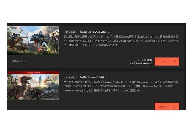 EPIC「CIV無料配布!!!!GTA無料配布!!!!ARK無料配布ぅうううう!!」