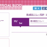 『【乃木坂46】一体なぜ!!??林瑠奈のブログがまるごと削除されてしまう!!!!!!』の画像