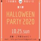 10月25日(日) ハロウィンパーティー 【 ご予約状況 】...