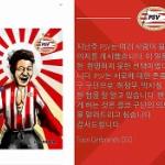 【韓国】今度は旭日旗使ったオランダのサッカークラブに抗議!削除、謝罪させる! [海外]