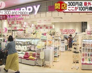 ダイソー300円ショップ「THREEPPY」の商品がこちら(画像あり)