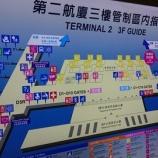 『桃園国際空港 第2ターミナルの喫煙所』の画像