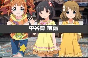【グリマス】765プロ全国キャラバン編 中谷育ショートストーリー