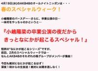 今夜のANNは横山由依、入山杏奈、木﨑ゆりあ!そして来週は各グループからメンバー集結「きっとなにかが起こるスペシャル!」