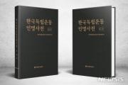 日帝強占期の苦難の時期に民族と国のために献身した愛国者の精神を盛り込んだ「韓国独立運動人名辞典」発刊