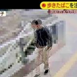『歩きタバコを注意され逆ギレ!いきなり顔殴り逃走!』の画像
