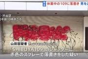 【東京】休業中のSHIBUYA109に落書き、自称デザイナーの男を逮捕