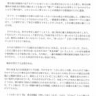 『島田真樹(仮称)匿名手紙22通目~池田富一(仮称)談「やんごとなき理由あった」~』の画像