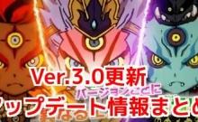 妖怪ウォッチ3 Ver.3.0更新アップデートまとめ!暗黒神エンマ・太陽神エンマ・時空神エンマが降臨ッ!!