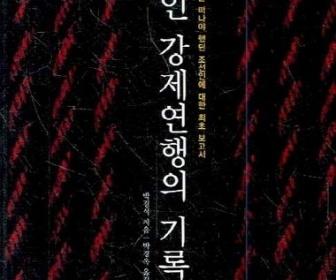 朝鮮総連学者が扇動した「強制徴用」という虚像...証拠写真も偽物~実証主義経済史学者イ・ウヨン氏