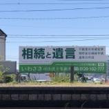 『屋外広告看板設置』の画像