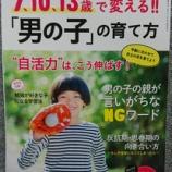 『PHPのびのび子育て6月特別増刊号に…!?』の画像