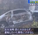 乗用車がガードレールを突き破り炎上。近くの豆腐店に燃え移り豆腐店と車が全焼。大分県日田市
