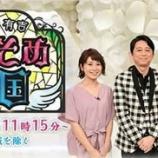 『【テレビ出演】テレビ朝日 マツコ&有吉 かりそめ天国』の画像