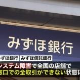 『【絶望】みずほ銀行のシステム障害、原因不明wwwwwwwww』の画像