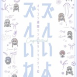 『[=LOVE] しのぶ 755「代アニの伊藤さんから大場花菜ちゃんが大変喜んでるからグッズ化はありか?って聞かれた…」【イコラブ】』の画像