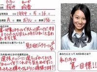 【元乃木坂46】桜井玲香の顔の変わらなさは異常wwwwwww