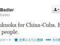 【WBC】キューバ対中国の観客数86人