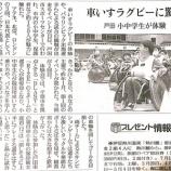 『(読売新聞)車イスラグビーに驚き 戸田 小中学生が体験』の画像