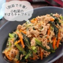 小松菜のそぼろチャプチェ【#作り置き #別茹で不要 #栄養満点 #ランチ #夏休み #動画 #主菜】