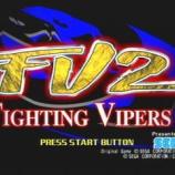 『【マニアック商材】ファイティングバイパース2の攻略ビデオ』の画像