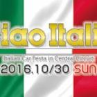 『「CiaoItalia2016」開催!』の画像