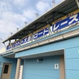 『【マラソン大会巡り】サザン・セト大島ロードレース2020 (山口県大島郡)』の画像