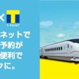 『JR九州のネット予約サービスで切符を購入してTポイントを貯める』の画像