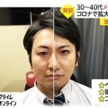 『【キモいw】『男子の化粧』めっちゃ売れる…アイシャドーなどメーク用品の利用も広がる』の画像