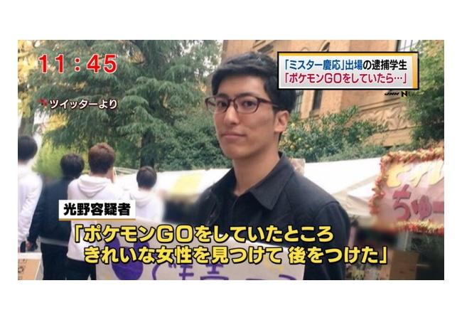 エリート慶応生、女性の胸をゲットして逮捕「ポケモンGOをしていたら見つけた」