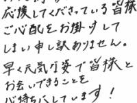 【朗報】欅坂46今泉佑唯「もう少しだけお待ちください」 復帰間近!!!