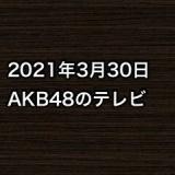 2021年3月30日のAKB48関連のテレビ