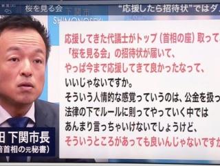 下関市長(安倍事務所の元秘書)、大学の私物化を図ったところ教員から猛反発を受ける。直後に大学側を誹謗する怪文書が配られてしまう