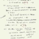 『2021年度名古屋大学理系数学1番【数Ⅱ・微分・積分】「絶対落としたくない問題ですね」』の画像