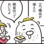 おうち時間が増えて家族が家事に参加! その結果ママンの料理に変化が…!?