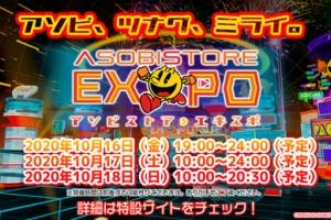 【アイマス】10月17日・18日開催「ASOBISTORE EXPO」にて『アイドルマスター』シリーズの生配信の実施が決定!