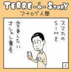terreastoryのblog