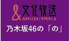 【速報】来週のゲストは早川聖来に決定!!!キタ━━━━(゚∀゚)━━━━!!
