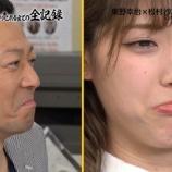 『【乃木坂46】松村沙友理、吉本坂の落選エピソードに号泣・・・』の画像
