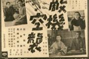 日本のプロパガンダポスター貼ってけ