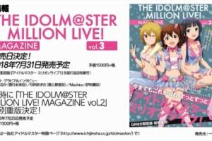 【ミリマス】「ミリオンマガジン Vol.3」発売日が7月31日に決定!