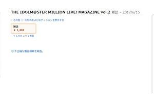 【グリマス】MILLION LIVE! MAGAZINEVol.2の発売日について