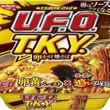 『【カップ焼きそば】日清焼そば U.F.O.T.K.Y. 卵かけ焼そば 濃い濃い追いソース』の画像