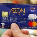 『最大6000円分ポイント貰おう!イオンで買い物するなら年会費無料のイオンクレジットカードが圧倒的お得。』の画像